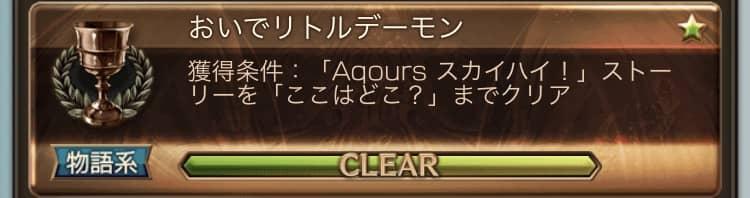 「Aqours スカイハイ!」ストーリーを「ここはどこ?」までクリア