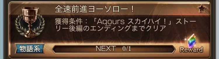 「Aqours スカイハイ!」ストーリー後編のエンディングまでクリア