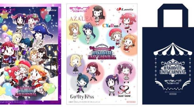 HAKODATE UNIT CARNIVAL Blu-ray Memorial BOXの店舗特典一覧「ラブライブ!サンシャイン!!」