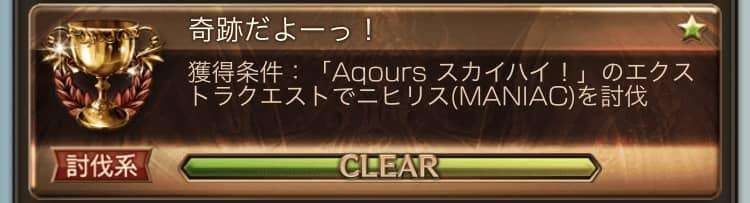 「Aqours スカイハイ!」のエクストラクエストでニヒリス(MANIAC)を討伐
