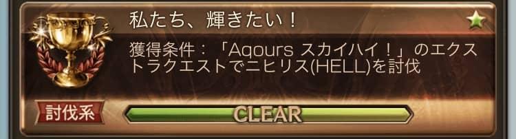 「Aqours スカイハイ!」のエクストラクエストでニヒリス(HELL)を討伐