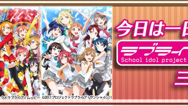 """敬老の日(9/17)は、NHK FMラジオで「今日は一日""""ラブライブ!""""三昧」になりそうです。放送時間:510分"""