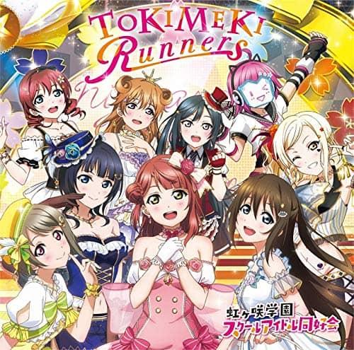 「TOKIMEKI Runners」発売記念お渡し会 全国TOKIMEKIリレーのまとめ「虹ヶ咲学園スクールアイドル同好会」