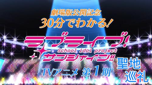 30分でわかる!これまでのラブライブ!サンシャイン!!TVアニメ1期Ver.の聖地巡礼