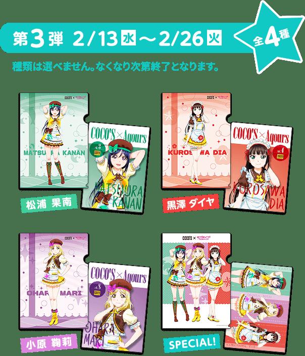 2019/2/13-2/26 松浦果南、黒澤ダイヤ、小原鞠莉、3年生