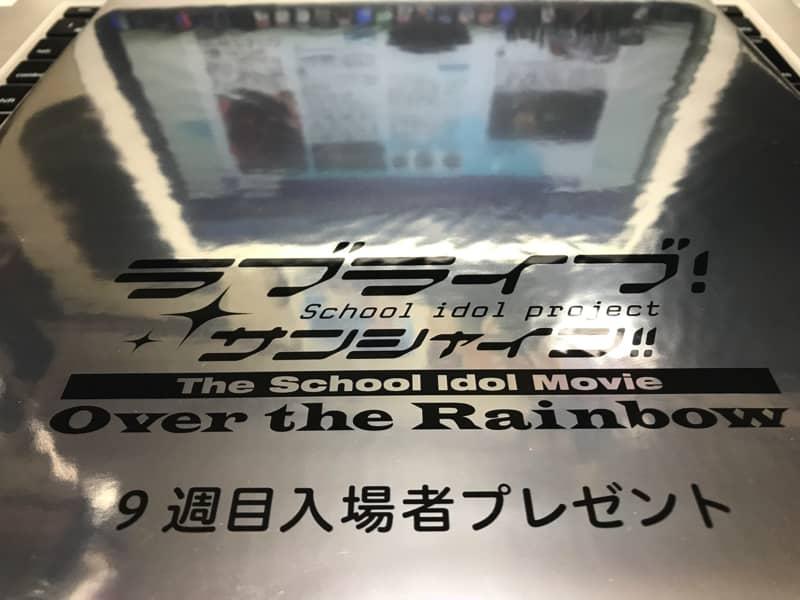 週替わり入場者プレゼントまとめ(パスポート:1種/ミニ色紙:9種/35mmフィルム/A4クリファイル:9種/B2クリアポスター/缶バッチ:9種/色紙:1種/ブロマイド風Aqoursスペシャルカード:18種)「ラブライブ!サンシャイン!!The School Idol Movie Over the Rainbow」