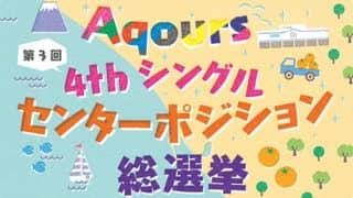 Aqours第3回センターポジション総選挙の結果&中間発表のまとめ【ラブライブ!サンシャイン!!】