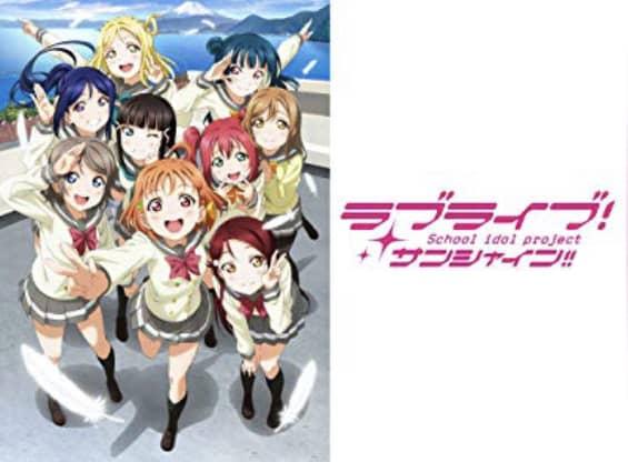ラブライブ!テレビアニメシリーズをAmazonプライム・ビデオで無料