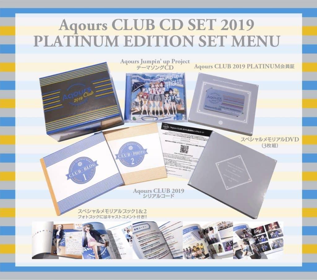 ラブライブ!サンシャイン!! Aqours CLUB CD SET 2019 PLATINUM EDITION