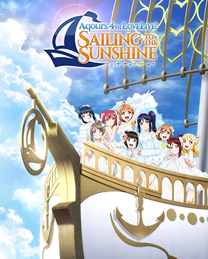 ラブライブ!サンシャイン!! Aqours 4th LoveLive! 〜Sailing to the Sunshine〜 Blu-ray Memorial BOX