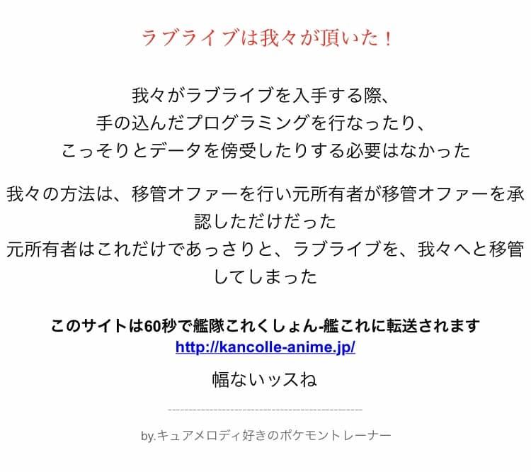 【注意】ラブライブ!公式サイトが改ざんされているようです。ウィルス感染の可能性があります。(完全復旧)