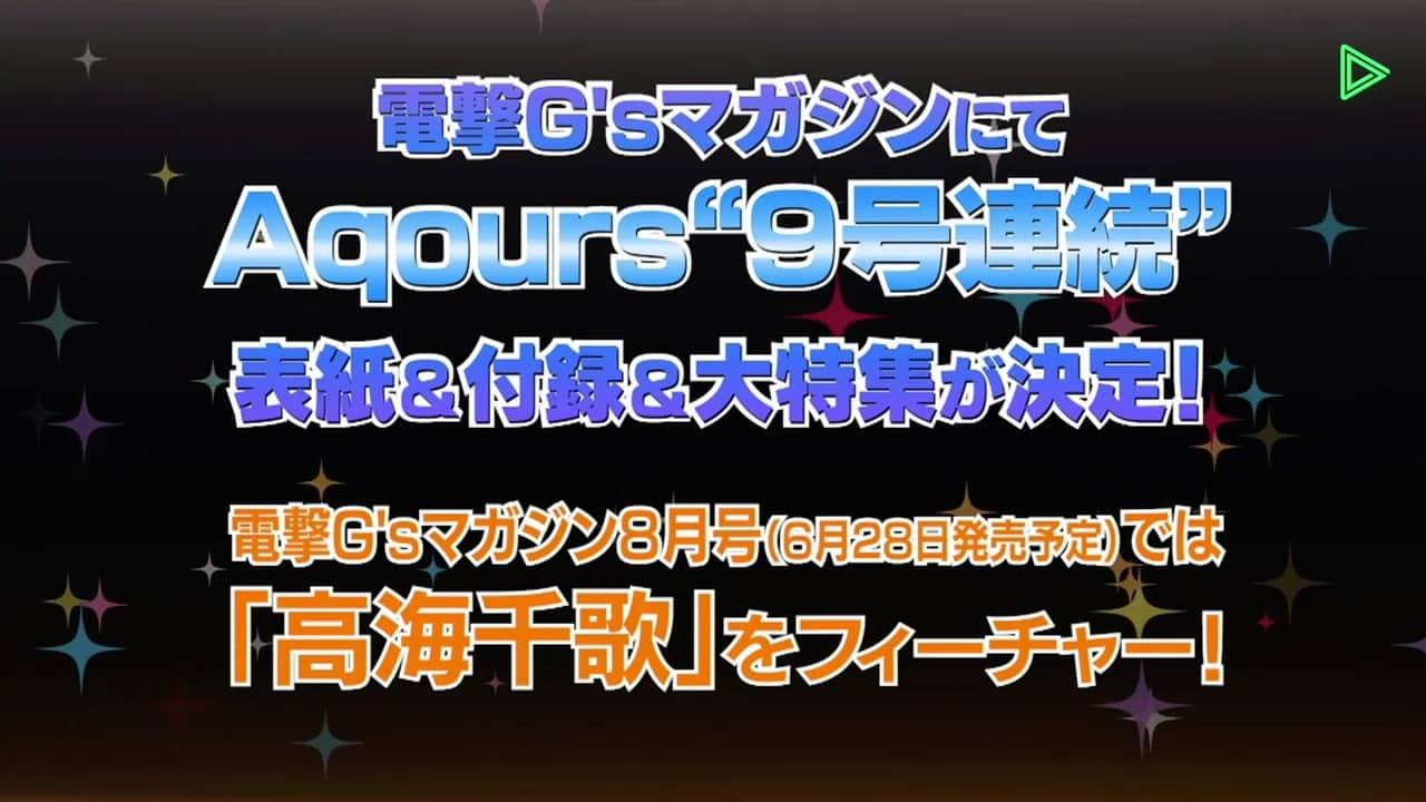 "電撃GsマガジンAqours""9号連続""表紙&付録&大特集"