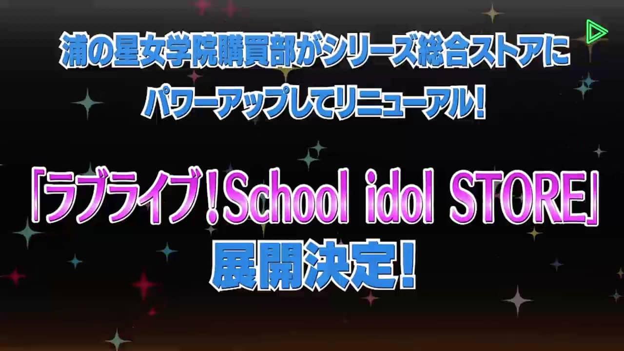 ラブライブ!School idol STOREオープン!