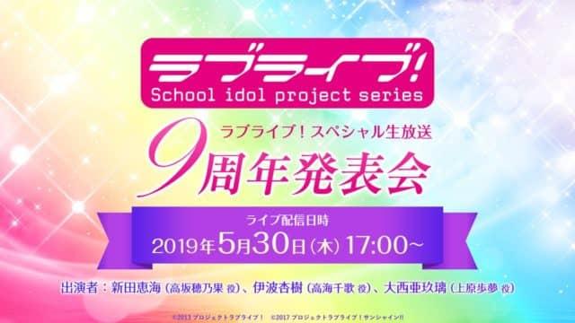 遂にスクスタのリリース日が発表される?「ラブライブ!スペシャル生放送 ラブライブ!シリーズ9周年発表会」