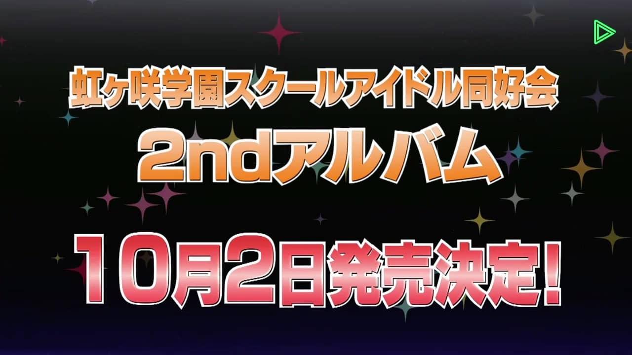 虹ヶ咲学園スクールアイドル同好会2ndアルバム発売日決定