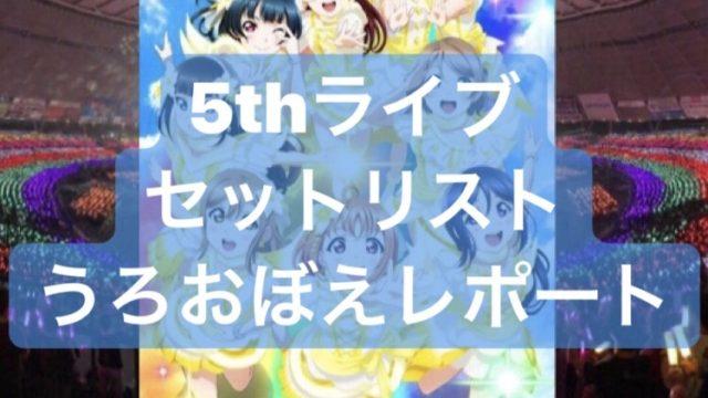 「ラブライブ!サンシャイン!! Aqours 5th LoveLive! Next SPARKING!!」のセットリスト&うろおぼえライブレポート
