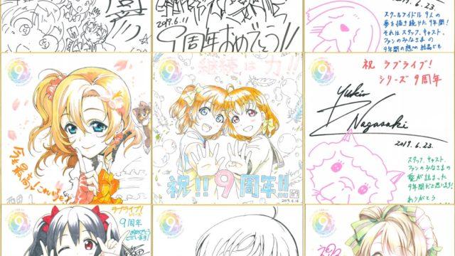 【祝!ラブライブ!9周年!】クリエイターのみなさんのお祝い色紙まとめ「ラブライブ!シリーズ」