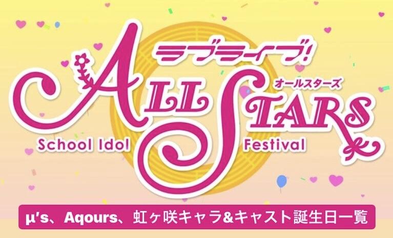 μ's,Aqours,SaintSnow,虹ヶ咲学園の誕生日一覧&生誕祭カウントダウン(キャラ&キャスト)「ラブライブ!シリーズ」