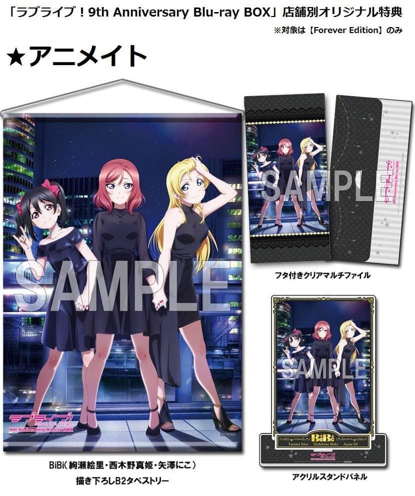 BiBi アニメイト特典Blu-ray BOX「Forever Edition(初回限定版)」