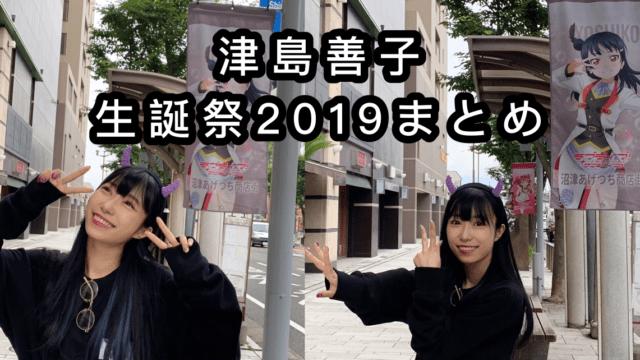【#津島善子生誕祭2019】あいきゃん、ラブライブ!公式、沼津、ラブライバーのみなさんのお祝いメッセージ、写真、イラストまとめ