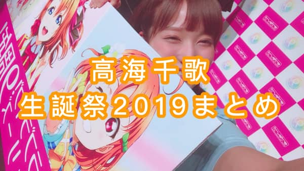 【#高海千歌生誕祭2019】あんちゃん、ラブライブ!公式、沼津、ラブライバーのみなさんのお祝いメッセージ、写真、イラストまとめ「ラブライブ!サンシャイン!!」