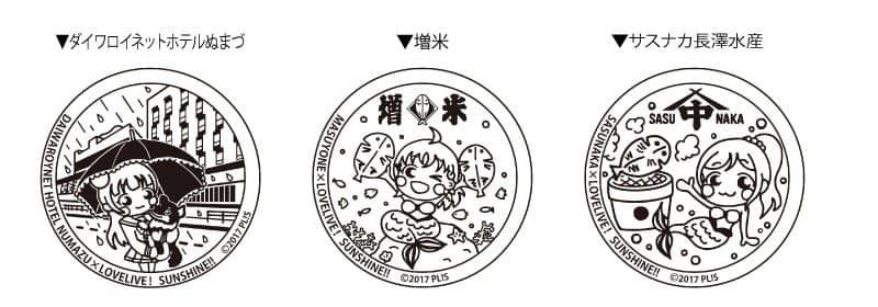 まちあるきスタンプ「ダイワロイネットホテルぬまづ」「増米」「サスナカ長澤水産」