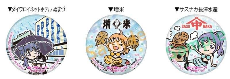 まちあるきスタンプ&缶バッチ「ダイワロイネットホテルぬまづ」「増米」「サスナカ長澤水産」