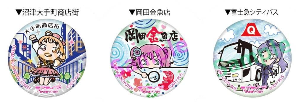まちあるきスタンプ&缶バッチ「沼津大手町商店街」「岡田金魚展」「富士急シティバス」