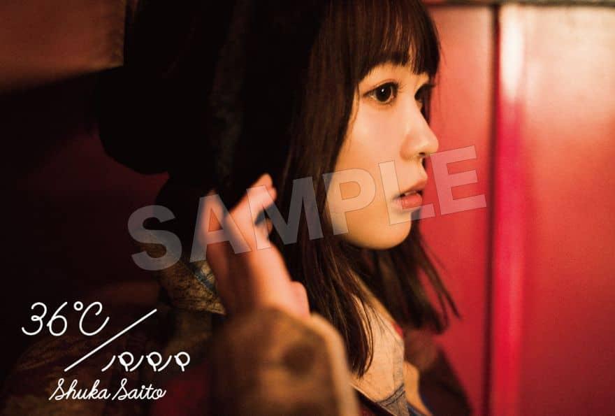 斉藤朱夏「俺を好きなのはお前だけかよ」1stシングル「36℃/パパパ」まとめ:HMV