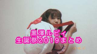 【#黒澤ルビィ生誕祭2019】ふりりん、ラブライブ!公式、沼津、ラブライバーのみなさんのお祝いメッセージ、写真、イラストまとめ