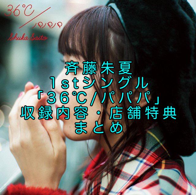 斉藤朱夏「俺を好きなのはお前だけかよ」1stシングル「36℃/パパパ」まとめ(収録内容・店舗特典・アニメ情報)