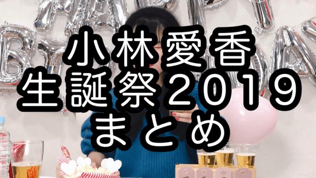 【#小林愛香生誕祭2019】あいきゃん、ラブライブ!公式、沼津、ラブライバーのみなさんのお祝いメッセージ、写真、イラストまとめ