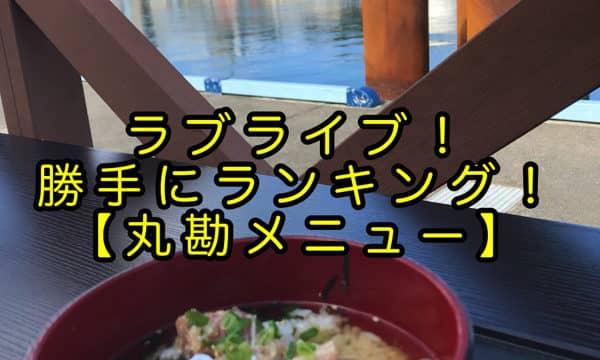 大都会沼津の沼津港にある「 #丸勘 」の食べたい・おすすめメニューを決めよう!「#ラブライブ勝手にランキング #丸勘ゆるさない 」