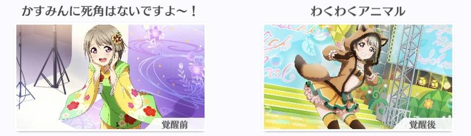 スクスタ期間限定イベントまとめ:【かすみんに死角はないですよ〜!】中須かすみ