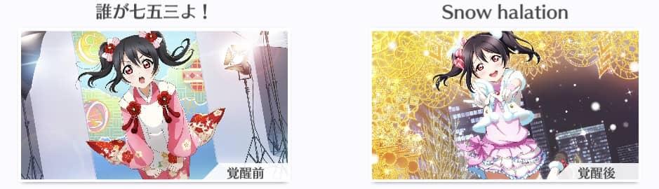 スクスタ期間限定イベントまとめ:【誰が七五三よ!】矢澤にこ