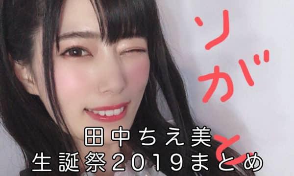 【#田中ちえ美生誕祭2019】ちぇんみー、ラブライブ!公式、ラブライバーのみなさんのお祝いメッセージ、写真、イラストまとめ