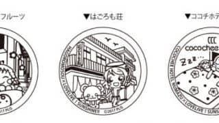 大瀬崎は遠いわ「はごろも荘」と沼津駅周辺の「アーケードフルーツ」「ココチホテル沼津」にまちあるきスタンプ設置&缶バッチ販売開始について「ラブライブ!サンシャイン!!」