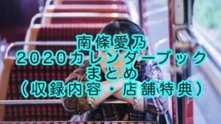 南條愛乃2020カレンダーブック+写真集まとめ(収録内容・店舗特典)