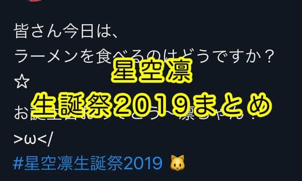 【#星空凛生誕祭2019】りっぴー、ラブライブ!公式、ラブライバーのみなさんのお祝いメッセージ、写真、イラストまとめ