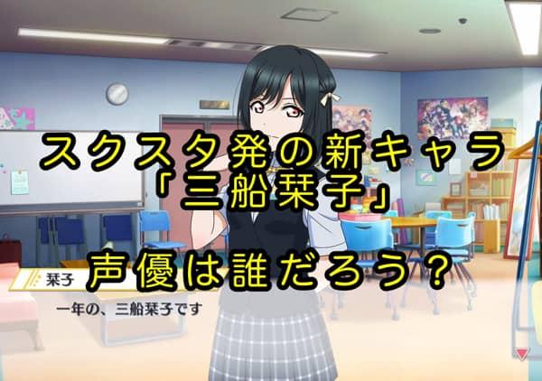 スクスタ発の新キャラ「三船栞子(みふねしおりこ)」のどんなキャラ?声優は誰だろう?「ラブライブ!スクールアイドルフェスティバル ALL STARS」