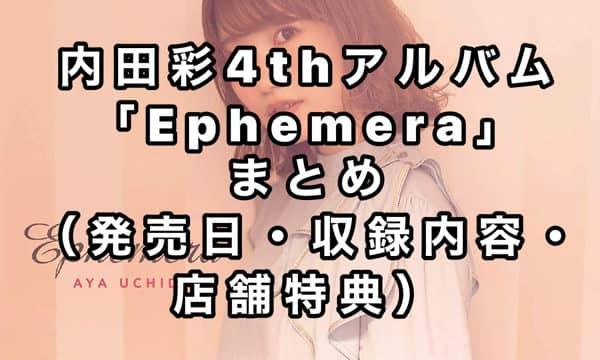 内田彩4thアルバム「Ephemera」まとめ(店舗特典・収録内容)