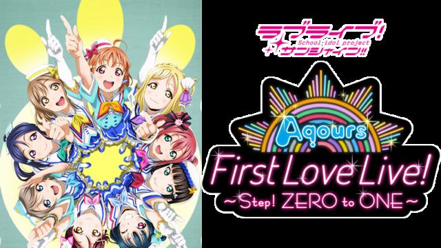 【ライブ直前】自己紹介のコール&レスポンスをまとめてみる。【ラブライブ!サンシャイン!! Aqours First LoveLive! ~Step! ZERO to ONE~ 】