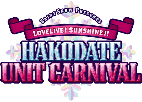 Saint Snow PRESENTS LOVELIVE! SUNSHINE!! HAKODATE UNIT CARNIVAL開催決定!