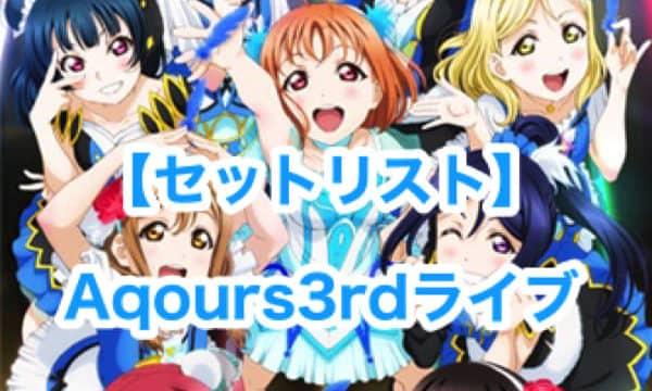 【セットリスト】Aqours3rdライブ「ラブライブ!サンシャイン!! Aqours 3rd LoveLive! Tour ~WONDERFUL STORIES~」