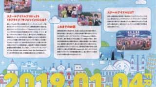 劇場配布チラシに新情報がありました「ラブライブ!サンシャイン!!The School Idol Movie Over the Rainbow」
