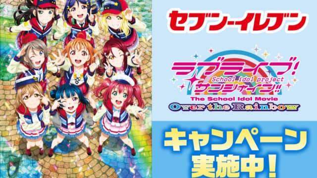 セブンイレブンキャンペーン「ラブライブ!サンシャイン!! Over the Rainbow」