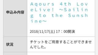 【ライブ】本日は東京ドーム1日目2次抽選結果の発表日です。「Aqours 4th LoveLive! ~Sailing to the Sunshine~」