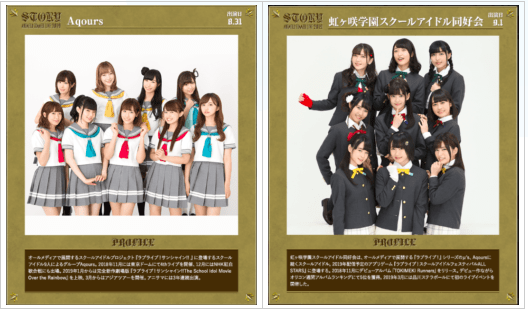 Animelo Summer Live(アニサマ)ラブライブシリーズ出演情報まとめ(STORY・OK!・THE CARD・THE GATE・ONENESS・FLAG NINE・INFINITY∞)