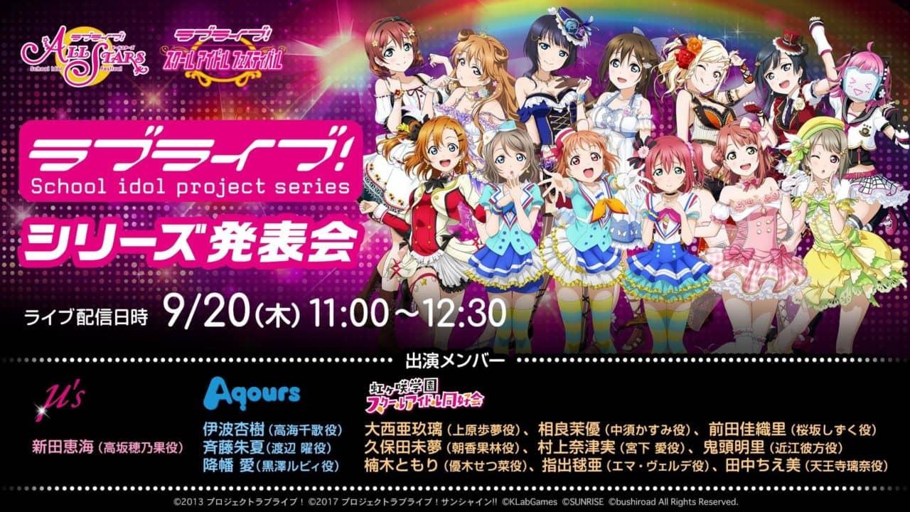 東京ゲームショー(TGS2018)のスクフェス最新情報発表会で、虹ヶ咲学園スクールアイドル同好会の本格的なライブ活動が発表されました