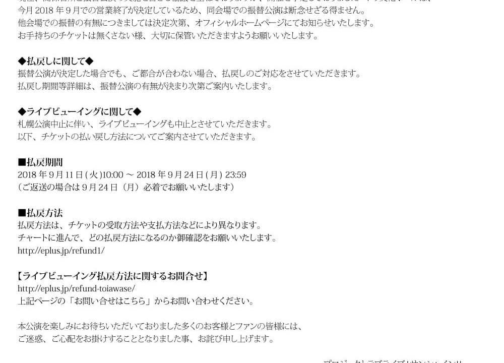 【ファンミ2018】9/9の札幌公演の中止発表と函館聖地の状況は?「ラブライブ!サンシャイン!!」